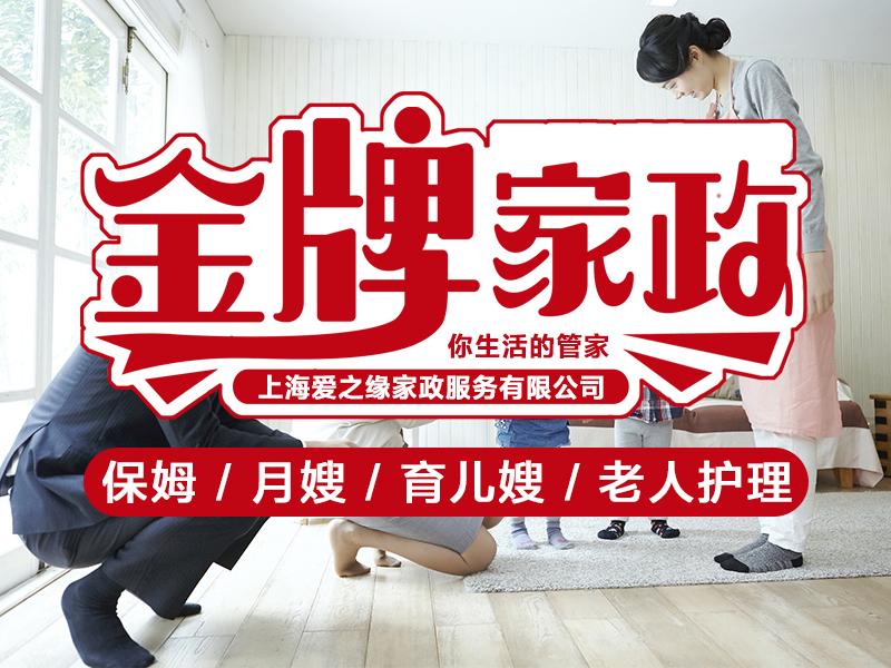 上海爱之缘家政有限公司
