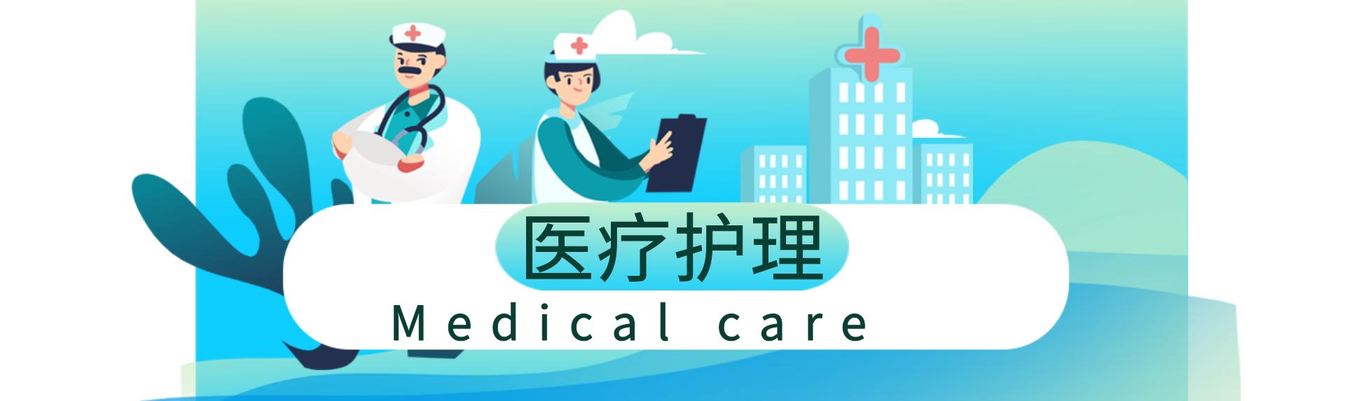 医疗护理护工